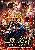 王朝の陰謀 判事ディーと天空の塔[DVD]