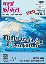 Bharatya prashant shatra ma ubartha aayam (Hindi March 2018)
