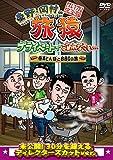 東野・岡村の旅猿 プライベートでごめんなさい… 特別版 極楽とんぼとBBQの旅 プレミアム完全版[YRBJ-50051][DVD]