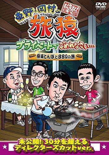 東野・岡村の旅猿 プライベートでごめんなさい…極楽とんぼとBBQの旅 プレミアム完全版 [DVD]