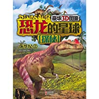 Road: luxury 3 d map. the dinosaur planet Jurassic 2(Chinese Edition)