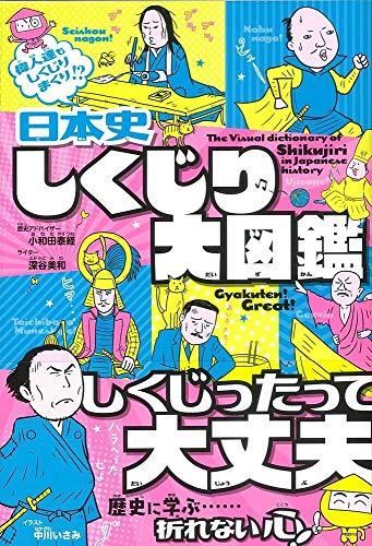 日本史 しくじり大図鑑 (刀剣画報BOOKS)