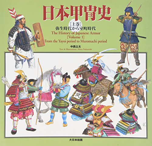 History of Japanese Armor <First Volume> From Yayoi Period Muromachi [Big Book]