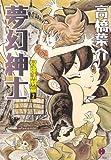 夢幻紳士 (冒険活劇篇2) (ハヤカワコミック文庫 (JA849))