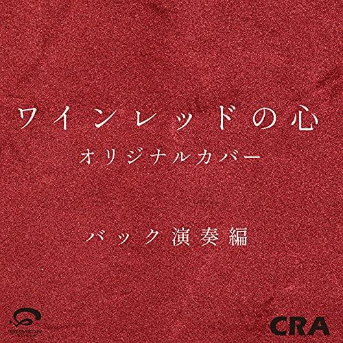 ワインレッドの心 オリジナルカバー (バック演奏編)