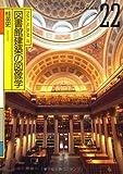 図書館建築の図像学 (INAX ALBUM)