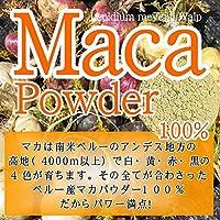 マカパウダー 100g マカ粉末 ペルー産100%
