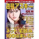 週刊アスキーNo.1292(2020年7月21日発行) [雑誌]