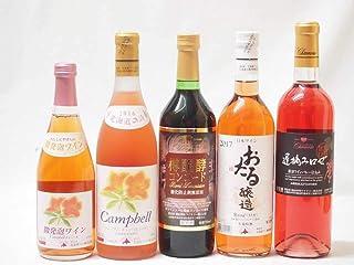 国産葡萄100%ロゼワイン3本セット 北海道産おたる醸造キャンベルアーリ、プレミアムキャンベルアーリ、山梨県産遅摘み計3本