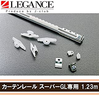 【LEGANCE】 レガンス カーテンレール 200系ハイエース スーパーGL専用(1.22m)(※カーテンは別売り)