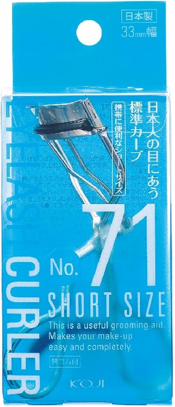 雇用者お誕生日解凍する、雪解け、霜解けNo.71 アイラッシュカーラー (ショートサイズ) 33mm幅