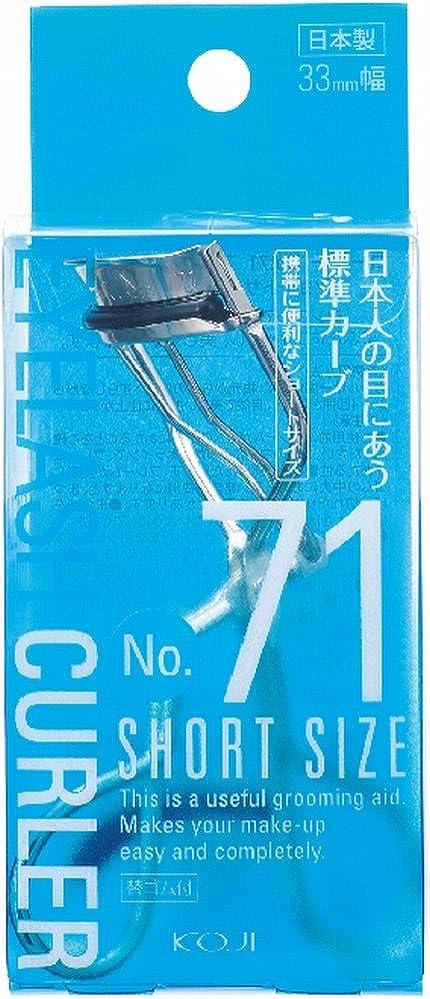 腫瘍炭素インポートNo.71 アイラッシュカーラー (ショートサイズ) 33mm幅