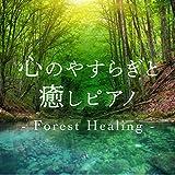 心のやすらぎと癒しピアノ - Forest Healing -