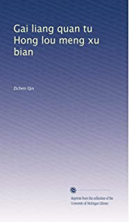 Gai liang quan tu Hong lou meng xu bian (Chinese Edition)
