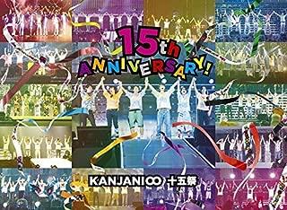 【メーカー特典あり】十五祭 (DVD通常盤)(オリジナル手帳「KANJANI∞SCHEDULE BOOK 2020」付)