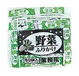 永谷園 業務用 ふりかけ 野菜 1袋50食