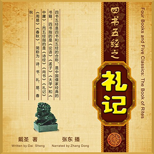 Couverture de 四书五经:礼记 - 四書五經:禮記 [Four Books and Five Classics: The Book of Rites]