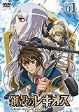 鋼殻のレギオス Vol.01 限定版[DVD]