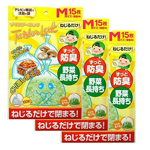 鮮度保持袋 野菜長持ちツイスターロック Mサイズ15枚×3セット(ビタミンを保つ・菌を抑える )