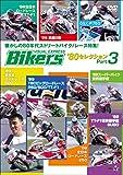 バイカーズ80'sセレクション Part3 80年代のレース/ストリートバイク満載![DVD]