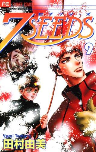 7SEEDS(9) (フラワーコミックスα) - 田村由美