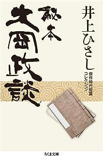 秘本大岡政談 (ちくま文庫)