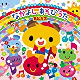 (最新)保育園・幼稚園・こども園で人気の なかよしあそびうたベスト~歌いだし順ですぐに見つかる! ~