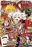 Comic ZERO-SUM コミック ゼロサム 2021年12月号 雑誌