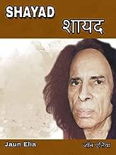 SHAYAD JAUN ELIA: शायद जॉन एलिया (Hindi Edition)