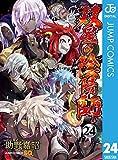 双星の陰陽師 24 (ジャンプコミックスDIGITAL)