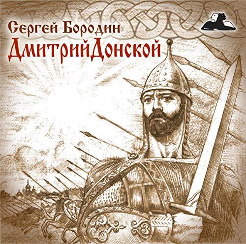 Дмитрий Донской [Dmitri Donskoy] audiobook cover art