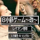 8小節ゲーム (改)