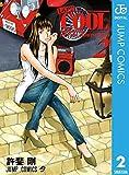 LADY COOL 2 (ジャンプコミックスDIGITAL)