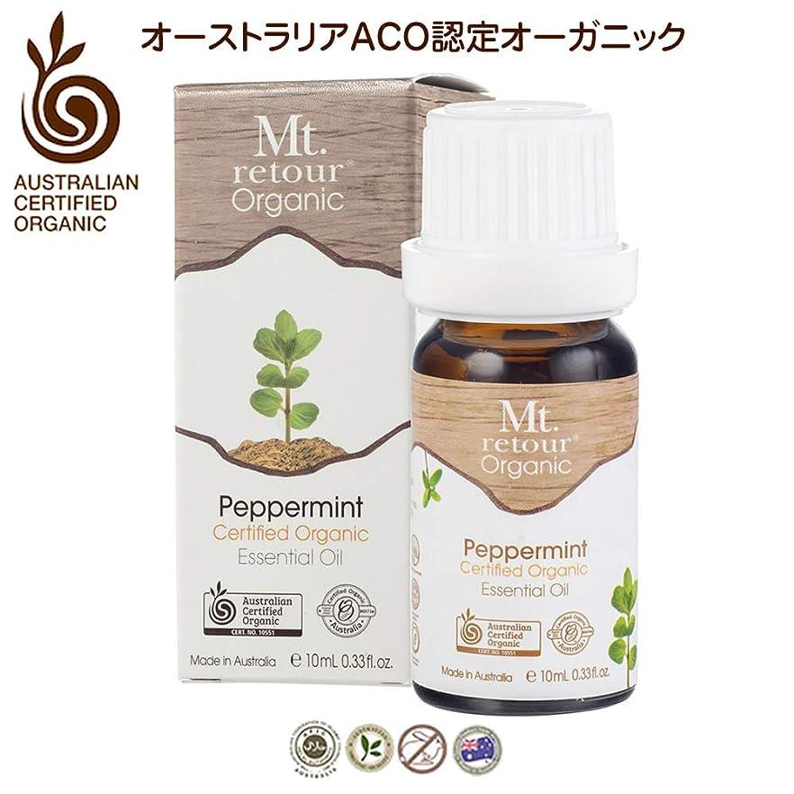 特異性充電形容詞Mt. retour ACO認定オーガニック ペパーミント10ml エッセンシャルオイル(無農薬有機)アロマ