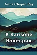 В Каньоне Блю-крик; In Blue Creek Canyon, Russian edition