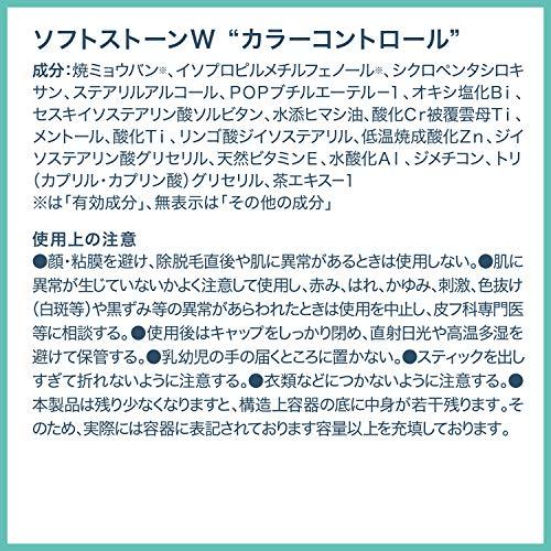 シービックデオナチュレ『ソフトストーンWカラーコントロール』
