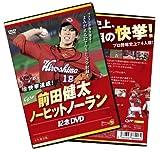 快挙達成! 前田健太ノーヒットノーラン記念DVD