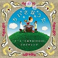 ちいさなうた(初回生産限定盤)(DVD付)