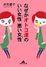 表紙: なぜかオトコ運のいい女性 悪い女性 (光文社知恵の森文庫) | 井形 慶子
