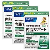 ファンケル (FANCL) 内脂サポート 徳用3袋セット (約90日分) [機能性表示食品] サプリメント