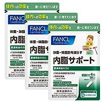 ファンケル (FANCL) 内脂サポート 約90日分 [機能性表示食品] サプリメント