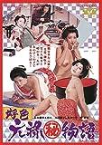 好色元禄マル秘物語 [DVD]