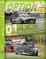 DVDオプション Vol.280 (<DVD>)