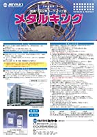金属・FRP用コーティング剤 メタルキング 16L