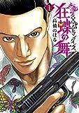 土竜の唄外伝 狂蝶の舞 (1) (ビッグコミックス)