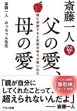表紙: 斎藤一人 父の愛、母の愛 | みっちゃん先生