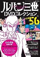ルパン三世DVDコレクション56号 2017年3月21日号【雑誌】