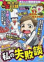 ちび本当にあった笑える話 137 (ぶんか社コミックス)
