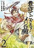 豊作でござる! メジロ殿 2 (SPコミックス)