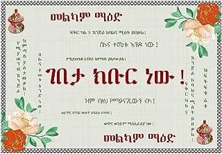 Modern Habesha placemat mosob Set of 6